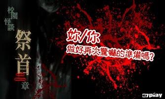 Screenshot of 校園怪談-祭首(下)(華語版)