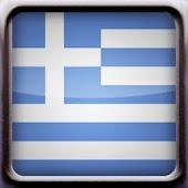 Greek Vocabulary Quiz