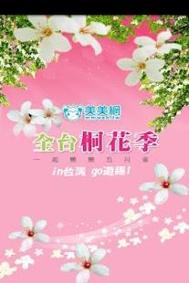 全台桐花祭