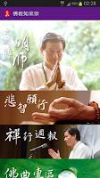 Screenshot of 佛教如來宗