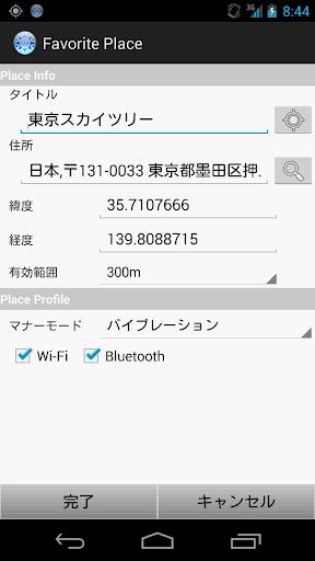 免費工具App|Favorite Place (マナーモード自動切替)|阿達玩APP