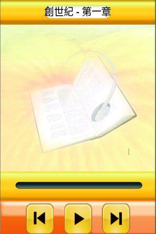 聖經.國語聆聽版.試聽版- screenshot