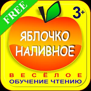 Учим буквы и звуки 教育 App LOGO-硬是要APP