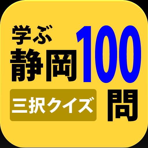 学ぶ静岡100 旅遊 App LOGO-硬是要APP