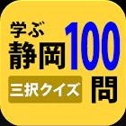 学ぶ静岡100 icon