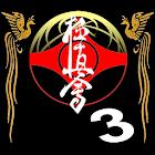 Kyokushin - Blocks icon