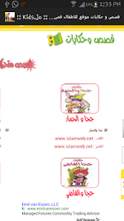 書籍必備免費app推薦|قصص الأطفال線上免付費app下載|3C達人阿輝的APP