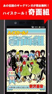 無料漫画Appの【マンガ全巻無料】ハイスクール!奇面組|記事Game