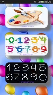 למד מספרים וצבעים אנגלית-ילדים