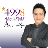 4998Horoscope