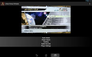 Screenshot of J-Stars Victory VS Guide