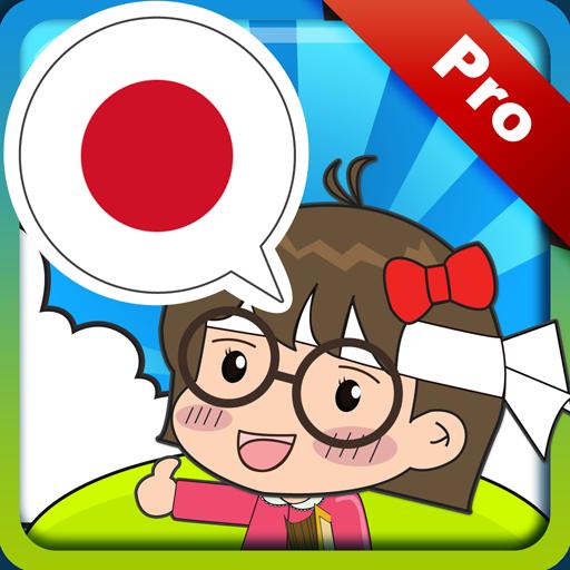日语会话专家PRO 教育 App LOGO-APP開箱王