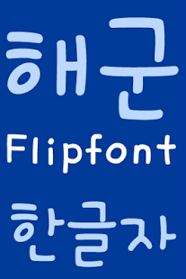 FBNavy FlipFont - screenshot thumbnail