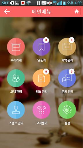 이지체크 핫플레이스 사장님앱 - 홍보 스탬프 이벤트