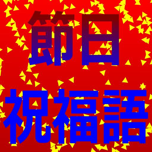 節日祝福語 (無廣告,無需權限) 通訊 App LOGO-APP試玩