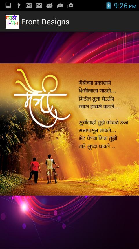 Marathi Kavita - Android Apps on Google Play