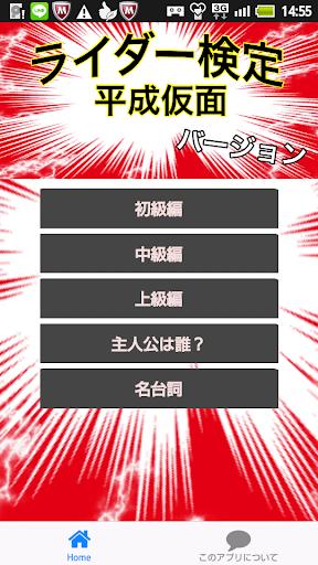 ライダー検定 平成仮面バージョン
