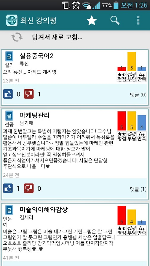 후비고 : 한국외국어대학교 강의평가어플 - screenshot