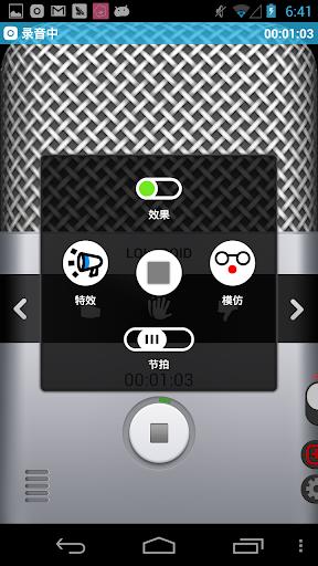 玩免費音樂APP|下載史上最好用的录音软件——录立得 app不用錢|硬是要APP
