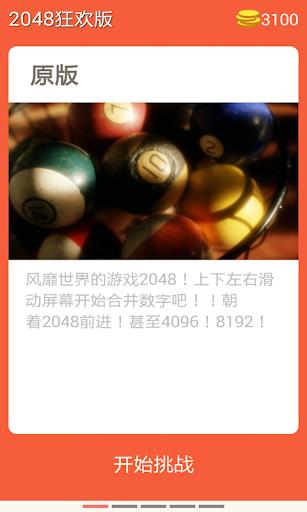 2048 世界杯朝代版
