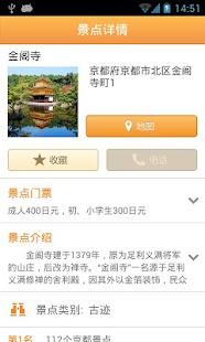 旅遊必備免費app推薦|京都城市指南線上免付費app下載|3C達人阿輝的APP