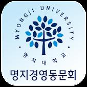 명지경영동문회