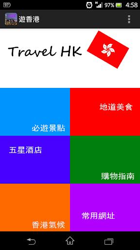 遊香港 free