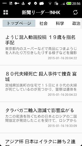 新聞リーダ NHK