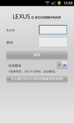LEXUS G-BOOK智能手机应用