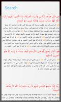 Screenshot of تفسير القرآن لابن كثير