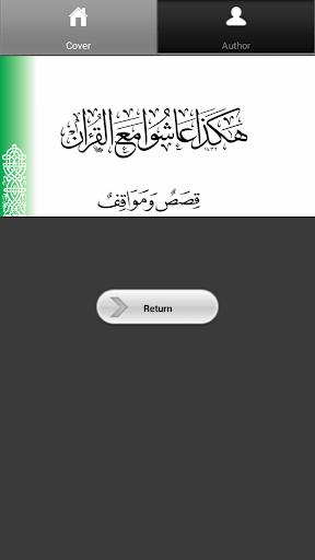 هكذا عاشوا مع القرآن