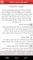 Screenshot of רמב