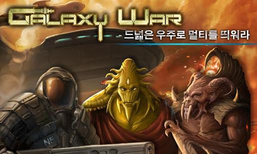 갤럭시워 Galaxy War