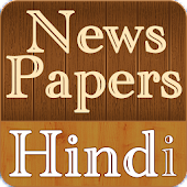 Newspapers Hindi