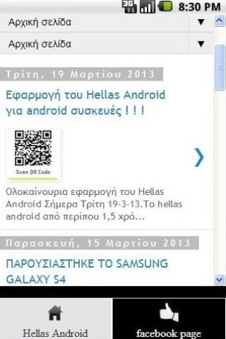 Hellas Android - screenshot