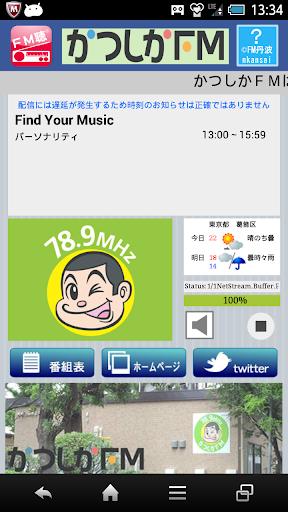 FM聴 for かつしかFM
