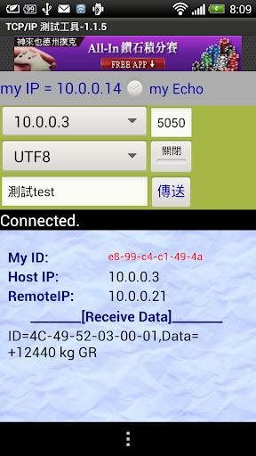 TCPIP測試工具