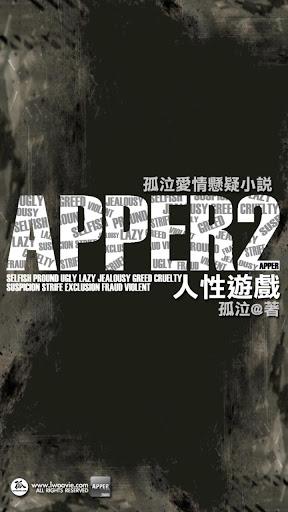 《APPER2 人性遊戲》孤泣◎著