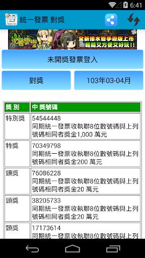 統一發票7 8月 2015 104 - 統一發票對獎網
