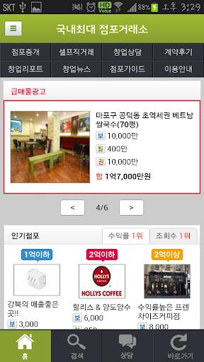 【免費商業App】국내최대 점포거래소-APP點子