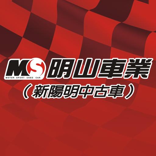 明山車業二手車訊 遊戲 App LOGO-APP開箱王