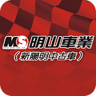 明山車業二手車訊 icon