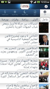 Al Ahram - screenshot thumbnail