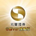 兆豐證券-行動VIP icon