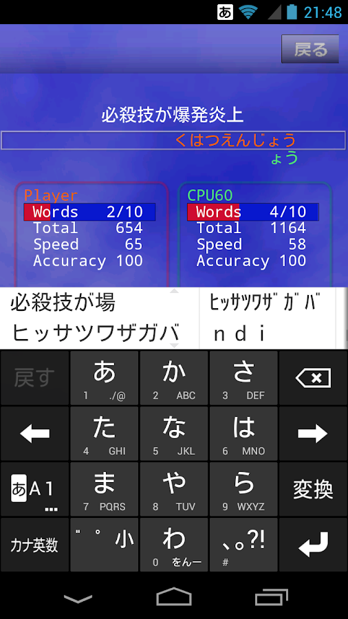 Weather Typing- screenshot