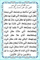 Screenshot of Do3aKomel دعاء كميل