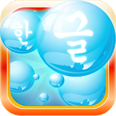 Learn Korean Bubble Bath Game