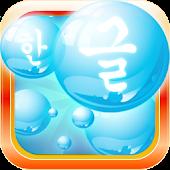 Learn Korean Bubble Bath Free