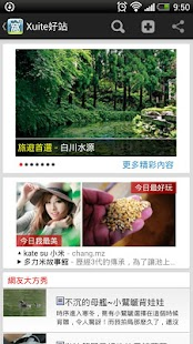 Xuite隨意窩- screenshot thumbnail