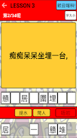 Screenshot of Cantonese slang on your move!
